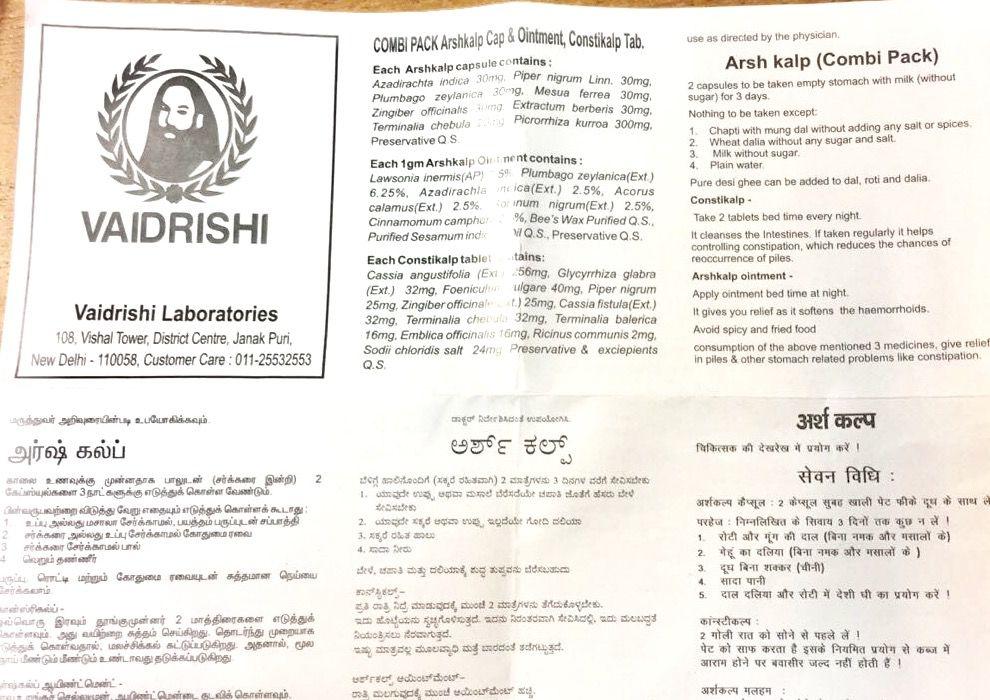 Арш Калп / Arsh Kalp, Vaidrishi / от геморроя Набор