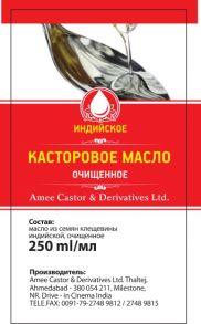 ИНДИЙСКОЕ КАСТОРОВОЕ МАСЛО - 250 мл *50 бутылок