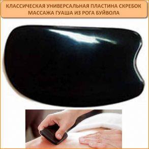 Скребок Гуаша из рога для массажа лица и тела