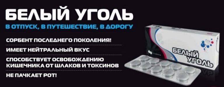 Белый Активированный Уголь ,10 таб